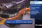 """中国SUV销量""""开足马力"""""""