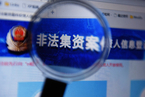 China Said to See 'Record Number' of Financial Scams Cases in 2015