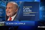 伊坎谈清仓苹果股票:库克依然做得很好