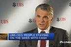 瑞银CEO谈业绩大跌:客户避险情绪上升到新高度