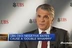 瑞银CEO:负利率让欧洲银行祸不单行