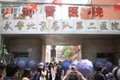 财新直击:武警二院暂停服务 雨伞挡门