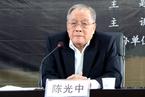 陈光中:制定《国家监察法》 保障被调查人权利