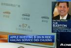 """分析人士:苹果入股滴滴是一笔""""精明的投资"""""""