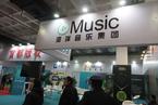 海洋音乐赴美上市 行业格局未定