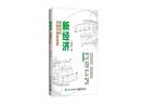 王俊秀:信息化维度带来现代化转型的新可能