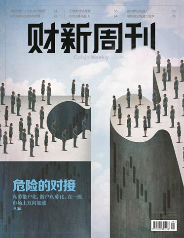 《新世纪》周刊第706期