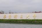华东理工一研究生遇难 事故工厂疑为其导师产业