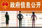 政府信息公开条例将修改 政务公开立法再延迟