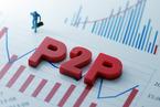 """P2P平台禁止拿""""风险准备金""""说事"""