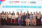 广汽集团与乐视控股合资成立大圣科技
