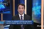 澳新银行:中国向美开放RQFII有象征意义