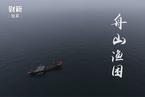 【微记录】舟山渔困