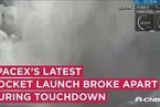 SpaceX火箭回收时解体