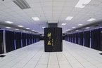 中国造出全球最快新型超级计算机