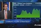汇丰:人民币近期走低并非大幅贬值前兆