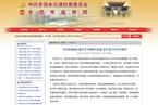 国资委中石油中海油三高官违反八项规定被通报