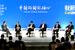 【2016夏季达沃斯】回放:中国的国际雄心