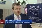 俄副财长:加强中俄关系将创造双赢局面