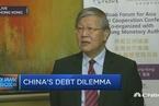 沈联涛:中国的债务问题正在得到控制