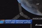 """""""朱诺""""探测器进入绕木星轨道"""