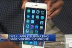 传iPhone 7取消16G内存机型