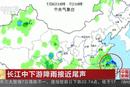 长江中下游降雨接近尾声