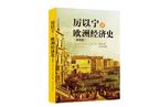 一本经济学家撰写的历史著作——简评《厉以宁讲欧洲经济史》