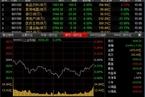 今日收盘:强势股获利回吐 沪指缩量下跌0.23%