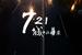 """【微纪录】""""7·21"""":城市的尊严"""