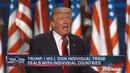 """特朗普:美国不能再签署""""糟糕""""的大规模贸易协定"""