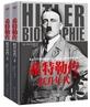 作为一个人的希特勒