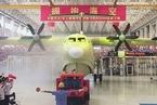 中国制造全球最大水陆两用飞机下线