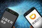 滴滴出行宣布换股收购Uber中国 两方创始人怎么说?(附视频)
