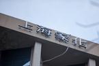 上海家化半年净利润降41.89% 电商渠道增长加速