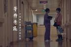 【微纪录】癌后寻药:等不起的奇迹