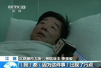 """""""挖坑代表""""李宝俊犯重大责任事故罪获刑五年"""