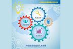 社会待改革 联合国建议中国包容性发展