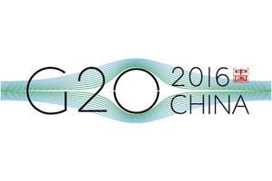 【专题】G20峰会:回顾与前瞻