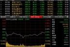 今日收盘:金融股尾盘上扬 沪指跌幅收窄至0.57%