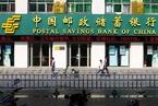 邮储香港IPO过聆讯 最快9月中路演