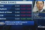 标普:中国大银行上半年表现强于预期