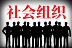 民政部界定NGO管理费用 业界仍有争议