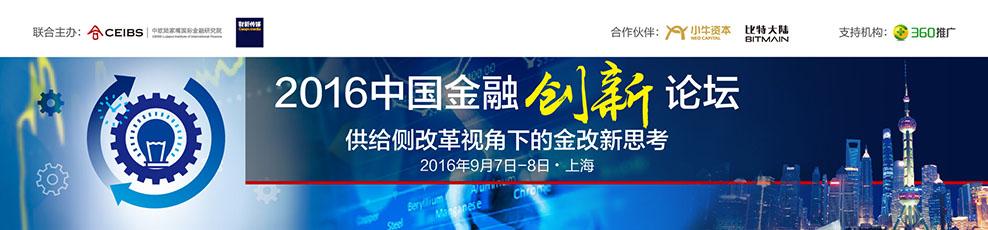 金融 创新 市场化 改革