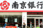 南京银行不良维持低位 资本补充压力较大