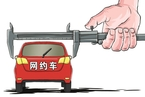京沪网约车细则同步出台 户籍车籍限制不变