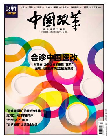 《中国改革》第389期