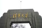 QS世界大学排名 中国56所高校上榜