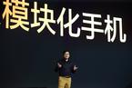 联想押注模块化手机 Moto Z系列落地中国