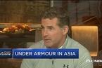 安德玛CEO:中国篮球市场的机遇很大